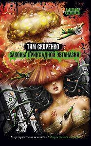 Тим Скоренко - Законы прикладной эвтаназии