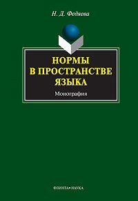 Наталья Дмитриевна Федяева -Нормы в пространстве языка