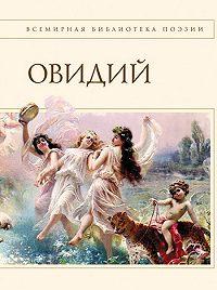 Овидий -Наука любви (сборник)