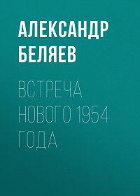 Александр Беляев -Встреча Нового 1954 года