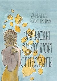 Диана Халикова -Записки лимонной сеньориты. Поэзия и проза