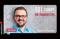 Алексей Ищенко -101 совет по лидерству