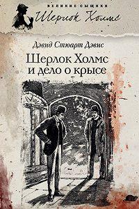Дэвид Дэвис -Шерлок Холмс и Дело о крысе (сборник)