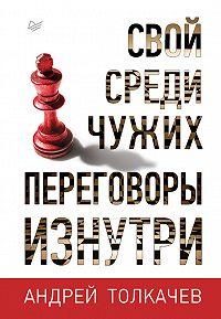 А. Н. Толкачев -Свой среди чужих. Переговоры изнутри