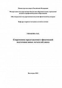 О. Ушакова -Современное представление о физической подготовке юных метателей диска