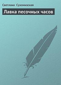 Светлана Сухомизская -Лавка песочных часов