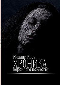 Мелани Кроу -Хроника вороньего поместья