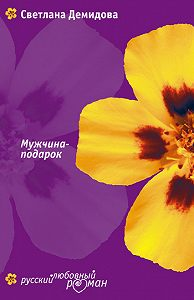 Светлана Демидова -Мужчина-подарок