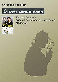 Светлана Алешина -Отсчет свидетелей