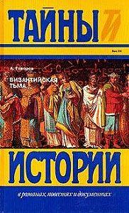 Александр Говоров -Византийская тьма