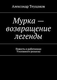 Александр Теущаков - Мурка– возвращение легенды