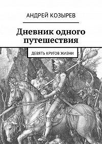 Андрей Козырев -Дневник одного путешествия. Девять кругов жизни