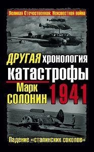 Марк Солонин -Другая хронология катастрофы 1941. Падение «сталинских соколов»