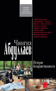 Чингиз Абдуллаев -История безнравственности