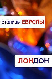 Илья Мельников, Александр Ханников - Лондон