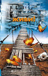 Владимир Данихнов -Живи!