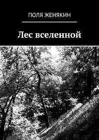 Поля Женякин -Лес вселенной