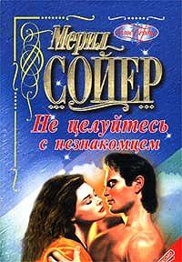 Мерил Сойер -Не целуйтесь с незнакомцем