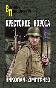 Николай Дмитриев -Брестские ворота