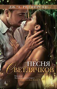 Дж. А. Редмирски -Песня светлячков