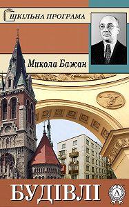 Микола Бажан -Будівлі