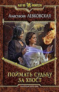 Анастасия Левковская -Поймать судьбу за хвост