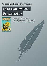 Аркадий и Борис Стругацкие - «Кто скажет нам, Эвидаттэ?..»