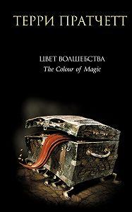 Терри Пратчетт - Цвет волшебства