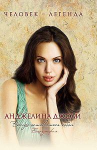 Рона Мерсер - Анджелина Джоли. Биография
