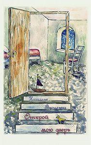 Наталья Васильева - Открой мою дверь – повесть и рассказы
