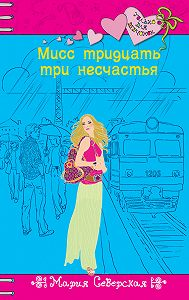 Мария Северская -Мисс тридцать три несчастья