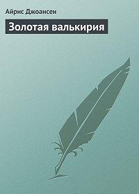 Айрис Джоансен -Золотая валькирия