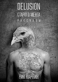 Ник Карпин -Delusion старого мента