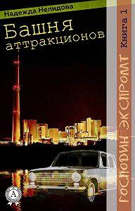 Надежда Нелидова -Книга 1. Башня аттракционов