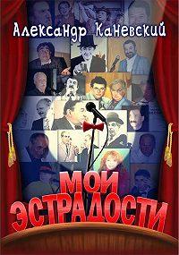 Александр Каневский -Мои эстрадости