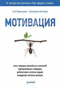 Ася Барышева, Екатерина Киктева - Мотивация