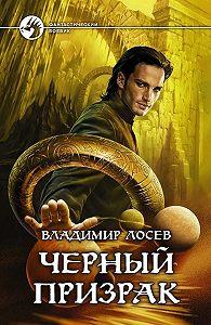 Владимир Лосев -Черный призрак