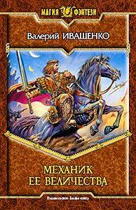 Валерий Иващенко - Механик ее величества