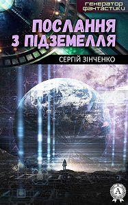 Сергій Зінченко -Послання з підземелля