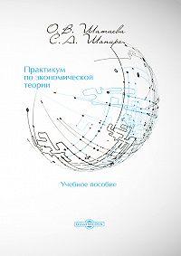 Ольга Шатаева -Практикум по экономической теории