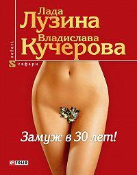 Лада Лузина -Замуж в 30 лет!