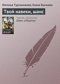Наталья Турчанинова -Твой навеки, шанс