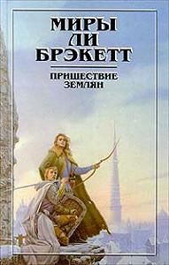 Ли Дуглас Брэкетт -Тайна Синхарата (пер. Мельникова А.)