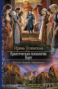 Ирина Успенская - Практическая психология. Конт