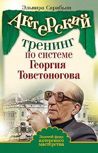 Эльвира Сарабьян -Актерский тренинг по системе Георгия Товстоногова