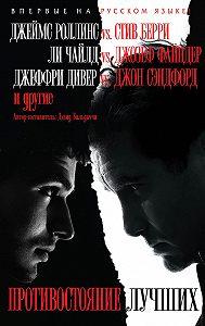 Коллектив Авторов -Противостояние лучших (сборник)
