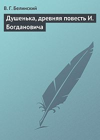 В. Г. Белинский - Душенька, древняя повесть И. Богдановича