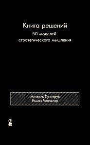Микаэль Крогерус -Книга решений. 50 моделей стратегического мышления