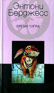 Энтони Бёрджес -Время тигра