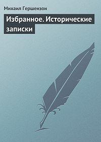 Михаил Гершензон -Избранное. Исторические записки